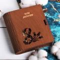 Подарок Любимая книга
