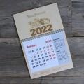 Деревянный календарь МОНО