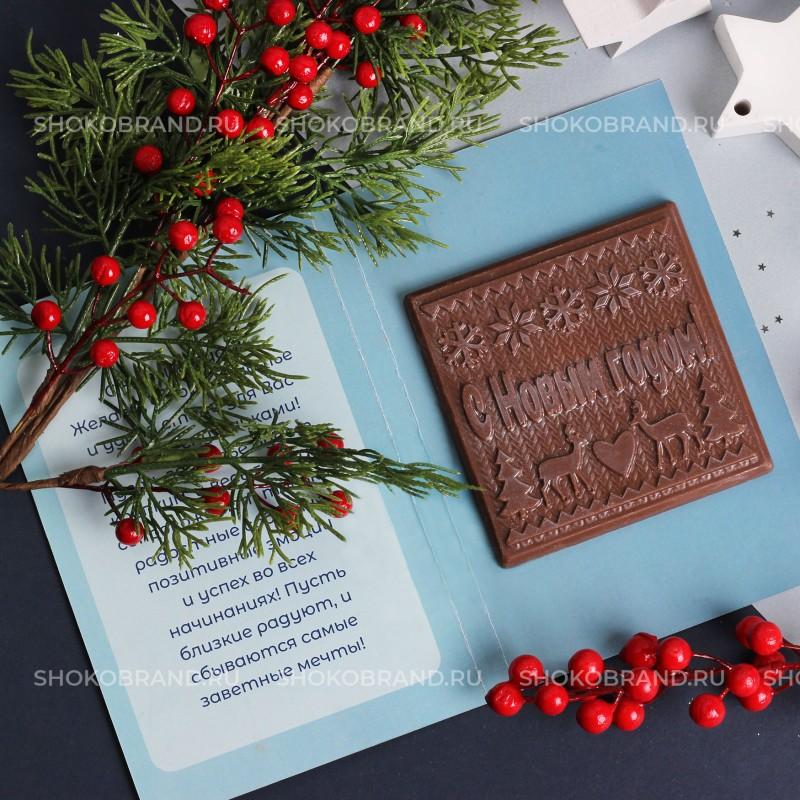 """Подарок Шоколад """"С Новым Годом!"""""""