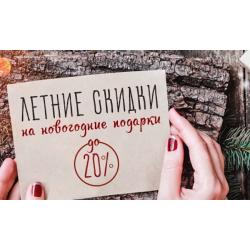 Скидка -20% при заказе новогодних подарков летом!