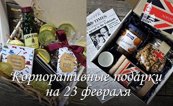 Корпоративные подарки на 23 февраля